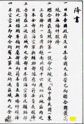 일본의 중국에 대한 항복문서